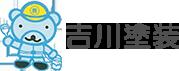 吉川塗装ロゴ