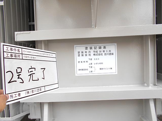 施工事例20180328_08